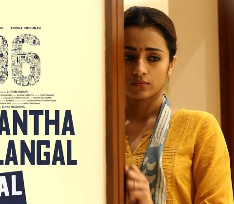 Vasantha Kaalangal Song Lyrics