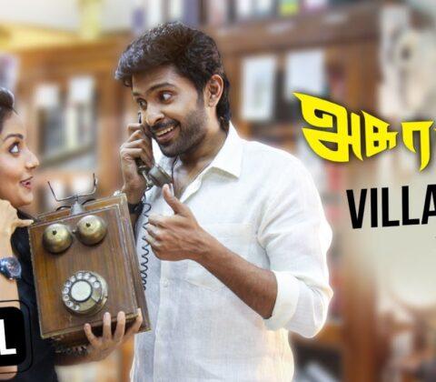 Villadhi Villi Song Lyrics